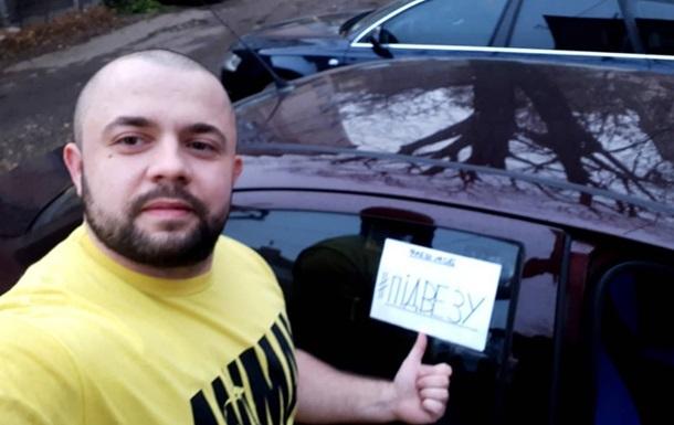 Водії Тернополя проводять флешмоб #Підвезу