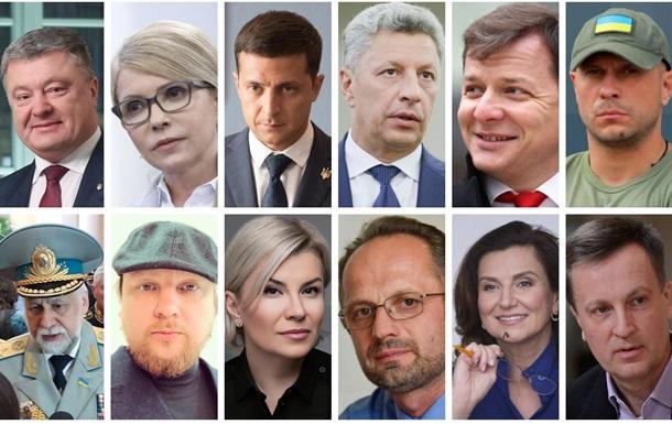 Выборы президента Украины 2019 - кандидаты