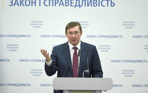 НАБУ проверяет финансы Луценко - СМИ