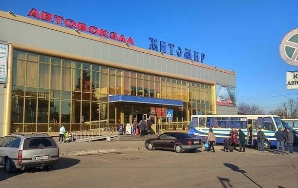В Житомире  минировали  вокзалы