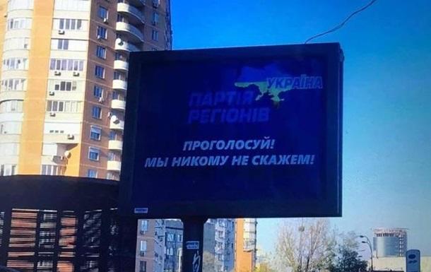 У Києві помітили рекламу Партії регіонів