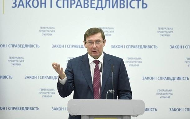 Луценко пояснив, чому залишився на чолі ГПУ