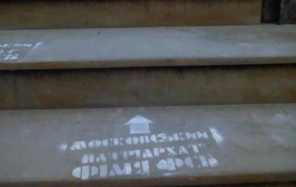Во Львове сделали надписи  филиал ФСБ  у храмов Московского патриархата