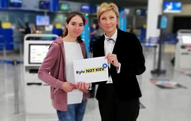 В МИД похвастались победой по правильному названию Киева