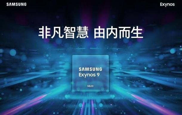 Samsung показала передовой флагманский чип