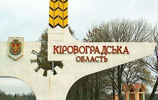 Рада поддержала переименование Кировоградщины