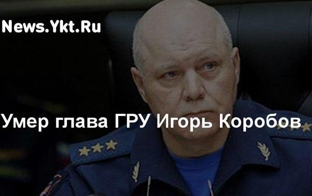 Місія не виконана — смерть. Чому помер головний шпигун Путіна?