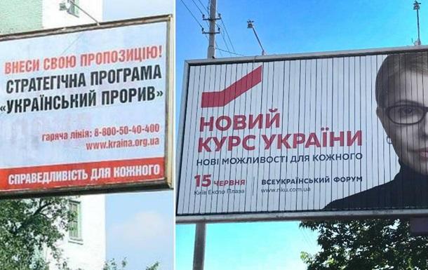 «Батькивщина» в Рубежном: к победе – любой ценой!