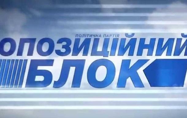 Для политической партии Оппоблок никакой трагедии не произошло
