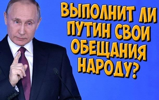 «Обещанного три срока ждут!» - В.В.ПУТИН