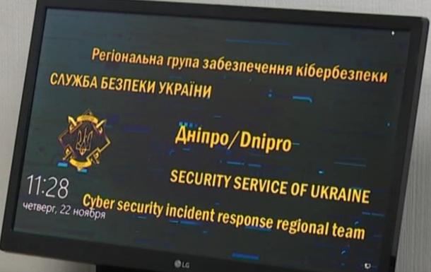 У Дніпрі створено перший регіональний центр забезпечення кібербезпеки СБУ