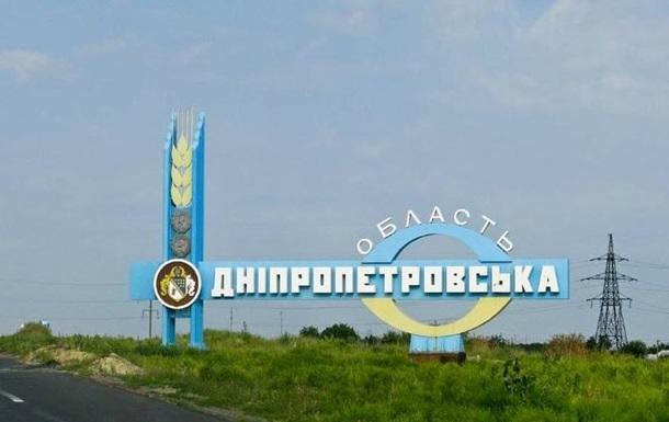 Раді пропонують ще одну назву для Дніпропетровщини