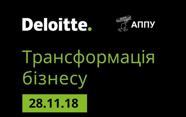 В Киеве состоится ежегодный масштабный бизнес-форум Level Up Ukraine 2018