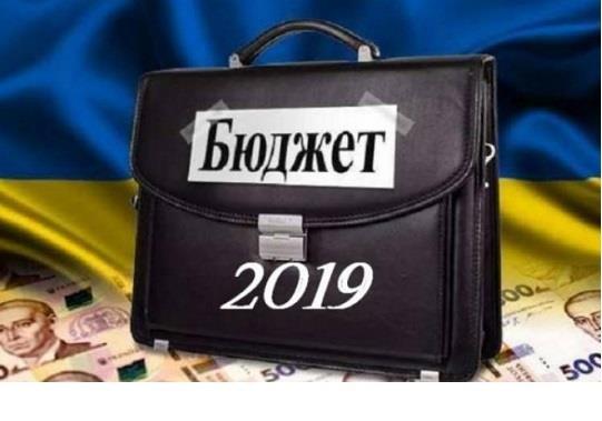 Бюджет-2019 як індикатор реальних політичних розкладів