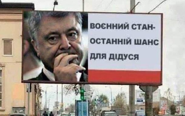 Военное положение в Украине: появились фотожабы