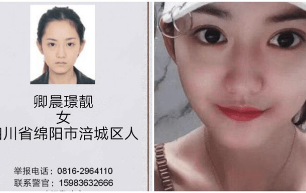 Самая красивая преступница Китая  сдалась полиции
