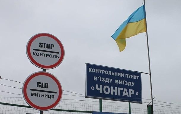 Админграница с Крымом закрыта для иностранцев