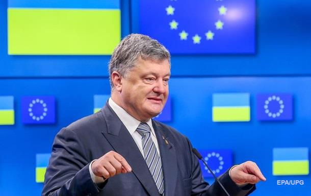 ЕК одобрила €500 млн для Украины - Порошенко