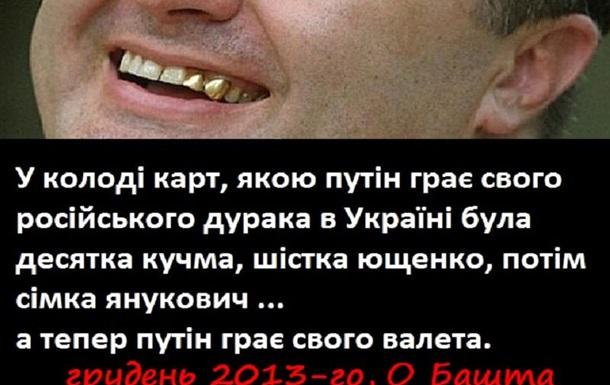 Сподіваюсь, що Українці зроблять правильні висновки і більше не довірятимуть...