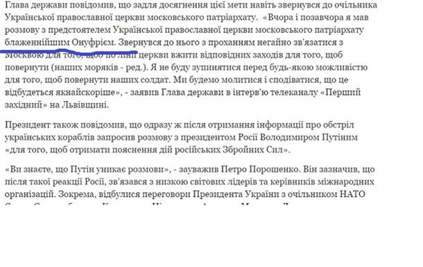Зачем Порошенко публично обратился к предстоятелю УПЦ Онуфрию
