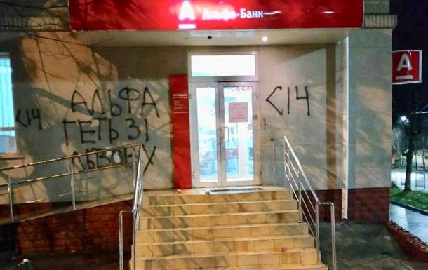 Во Львове разрисовали отделение российского банка