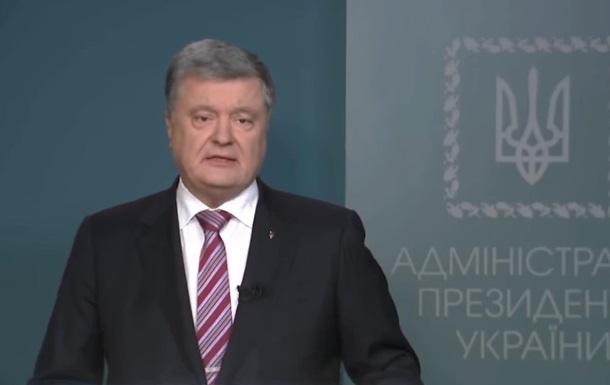 Порошенко требует создать орган, который будет формировать претензии к РФ