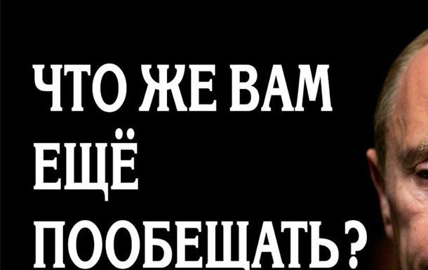 СТРАНА-ОБМАНЩИК