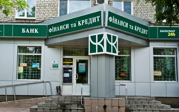 Из банка Финансы и кредит вывели миллиарды гривен – ФГВФЛ