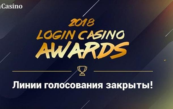 Голосование Login Casino Awards завершилось