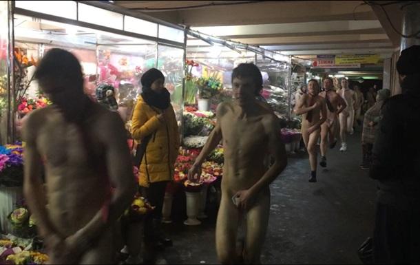В центре Киева заметили толпу бегущих голых мужчин