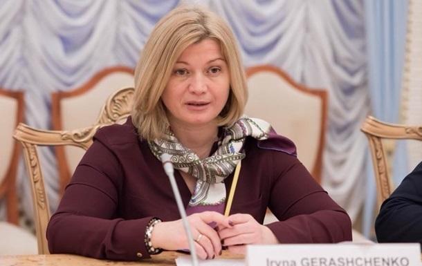Сім ї 60 політв язнів отримали по 100 тис. грн допомоги - Геращенко