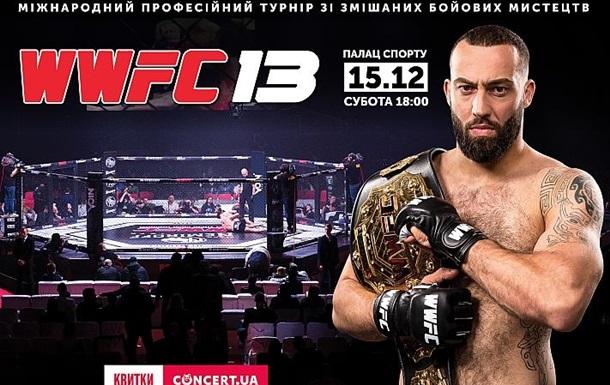 У Києві відбудеться головна ММА-подія року – Міжнародний турнір WWFC 13