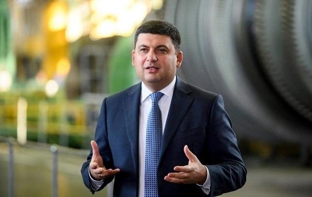 Гройсман не смог посетить Донбасс из-за непогоды