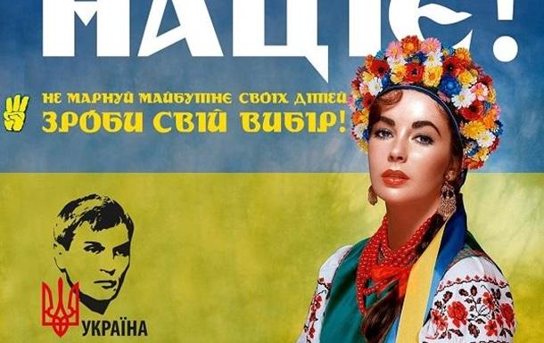 Хочеш мати Українську Владу ? Голосуй за Націоналістів !