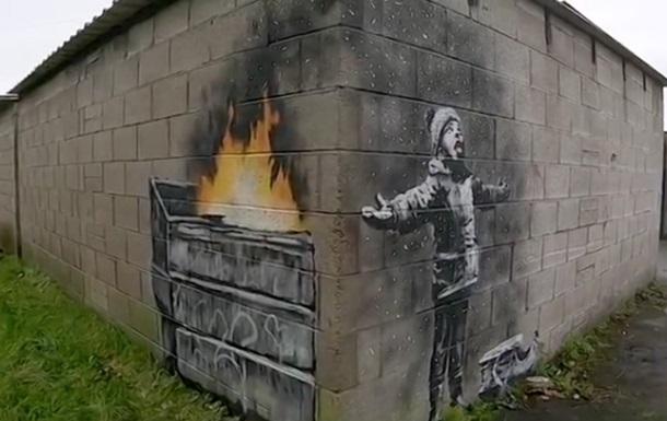 Бэнкси показал новое граффити в Уэльсе