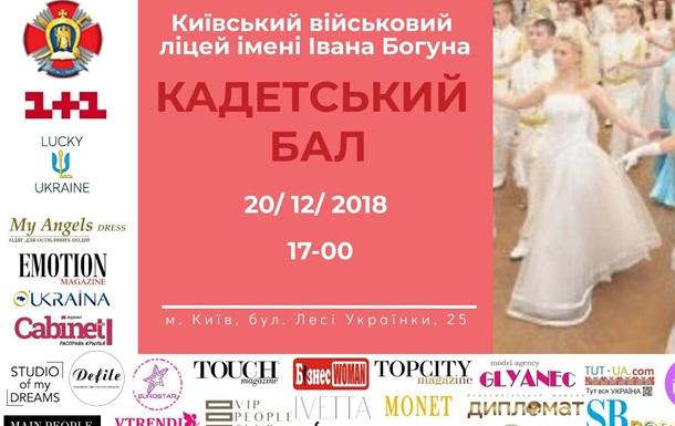 КАДЕТСЬКИЙ БАЛ 2018
