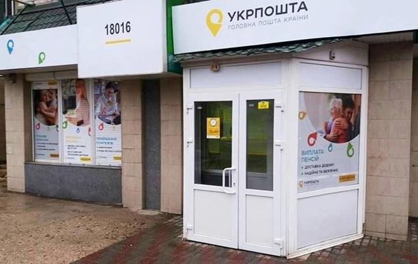 Укрпошта домовилася з ПФ про доставку пенсій