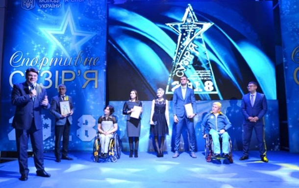 Министерство молодежи и спорта Украины назвало лучших спортсменов 2018 года