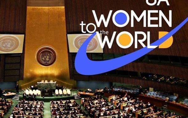 """""""Найкрутіші"""" жінки України їдуть до ООН!"""
