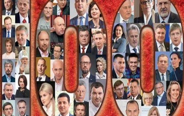 В преддверии выборов: кто и почему влияет на судьбу Украины