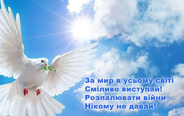 За мир в усьому світі