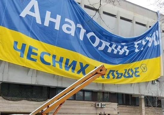 Андрій Денисенко - Корбан публічно вивішує прапори Гриценка