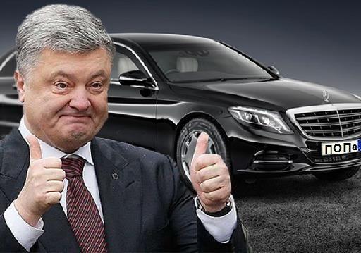 мільйонні особисті доходи Порошенка та елітні і дорогі автівки державним коштом