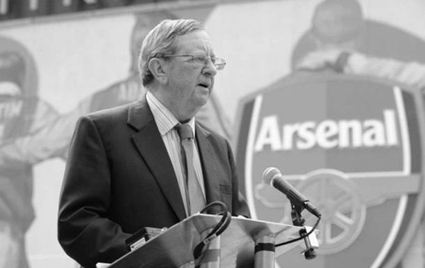 Помер колишній президент Арсеналу, який привів у клуб Венгера