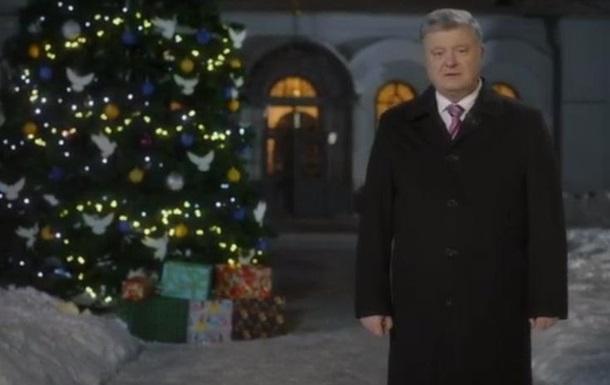 Порошенко привітав українців з Новим роком