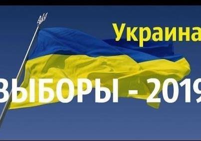 Выборы и перспектива восстановления мира: что ждет Украину в 2019