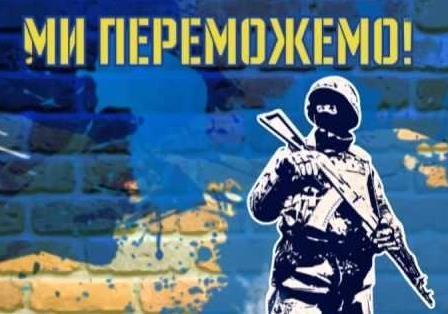 Незалежно від національності ми разом воюватимемо із спільним ворогом!