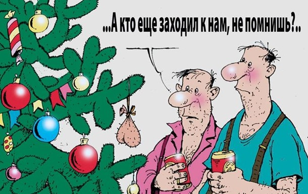 Все ли украинцы закусывали на Новый год?..
