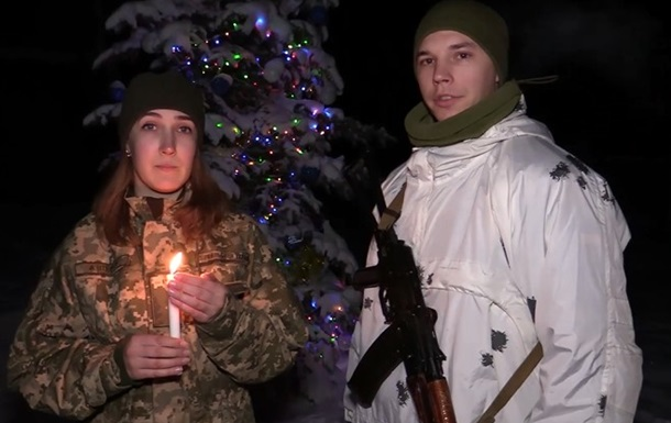 Бійці ООС привітали українців із Різдвом