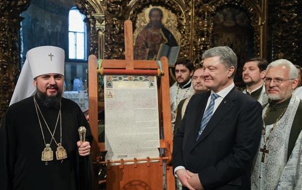 Порошенко призвал православные церкви признать ПЦУ